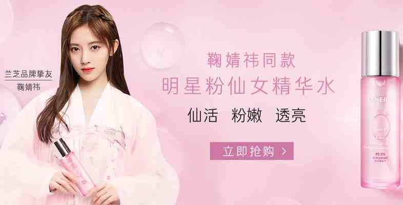 蘭芝鞠婧祎同款粉仙女精華水鮮活亮采水潤保濕肌底液
