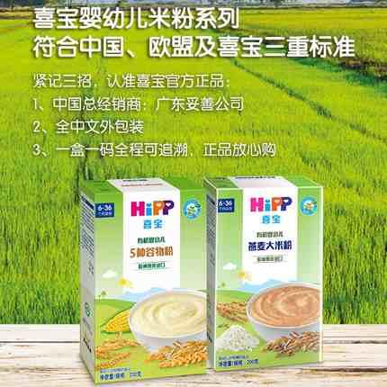 喜宝南瓜奶米粉图2