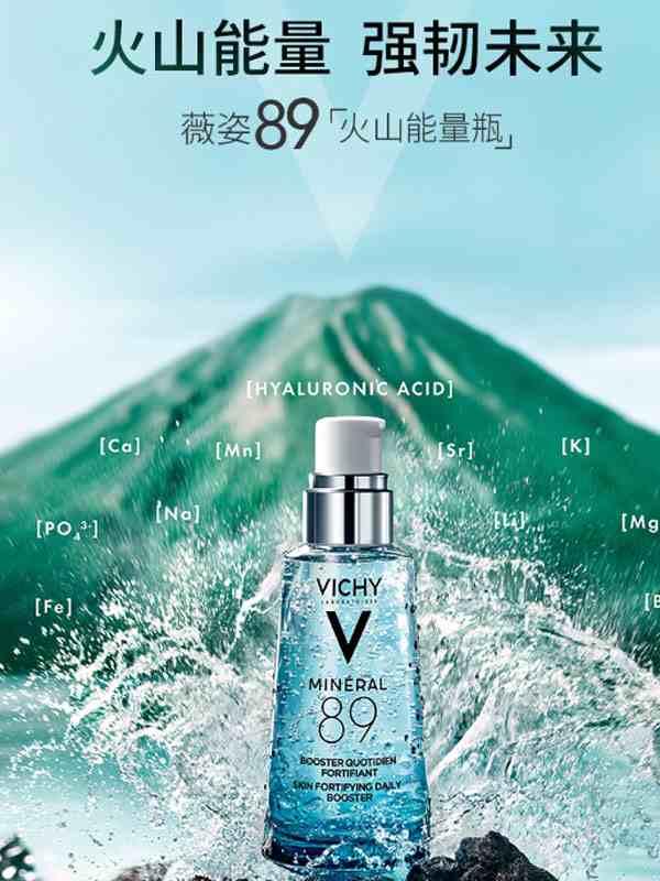 薇姿火山能量瓶图一