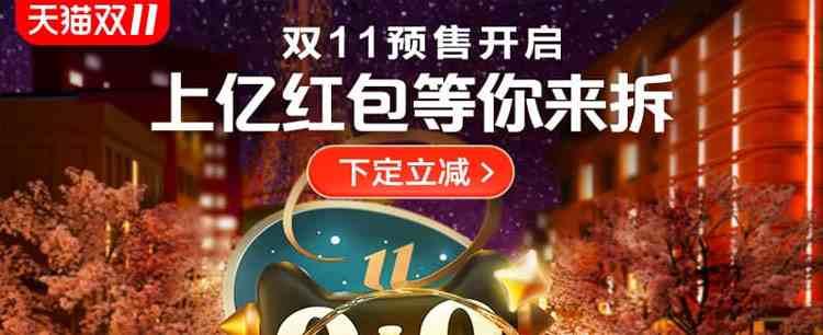 2019天猫双11全球狂欢节主会场入口