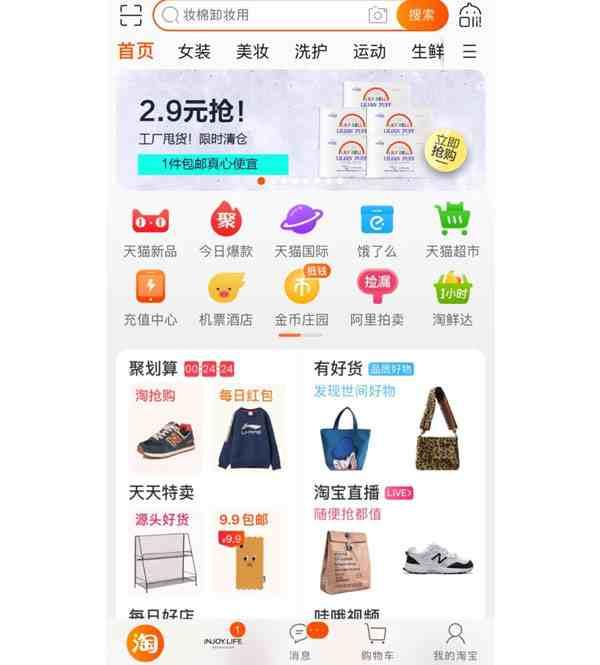 2019购物app排行榜