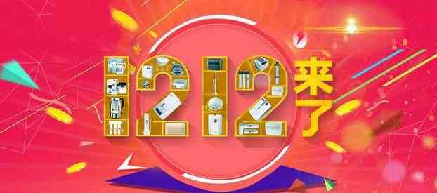 2019京东双12有优惠吗