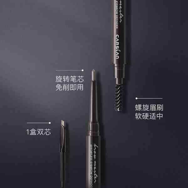 卡姿兰立体菱形眉笔需要削吗