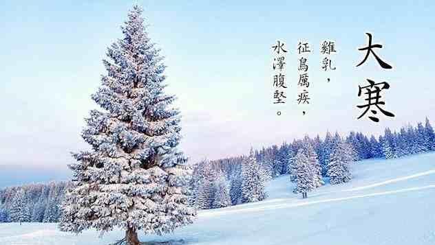 2020年大寒是几月几日几点几分