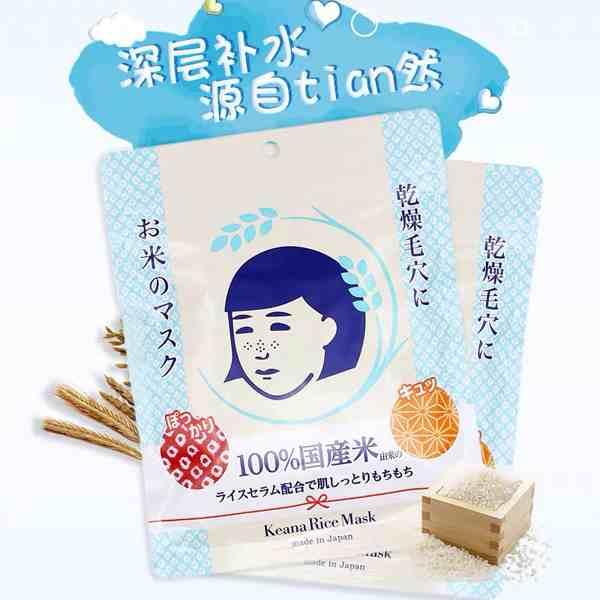 日本大米面膜用不用洗