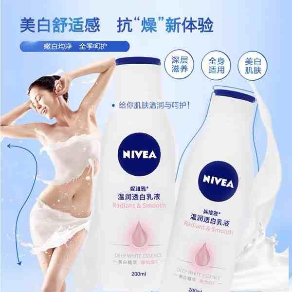 妮维雅身体乳