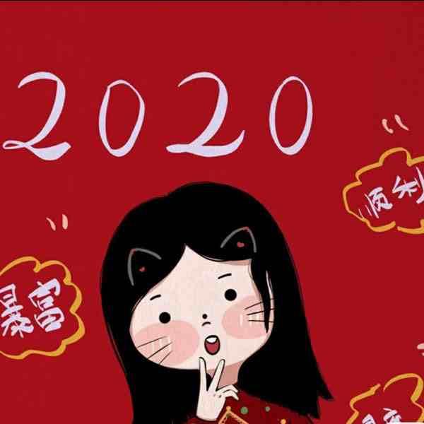 2020年新年微信头像