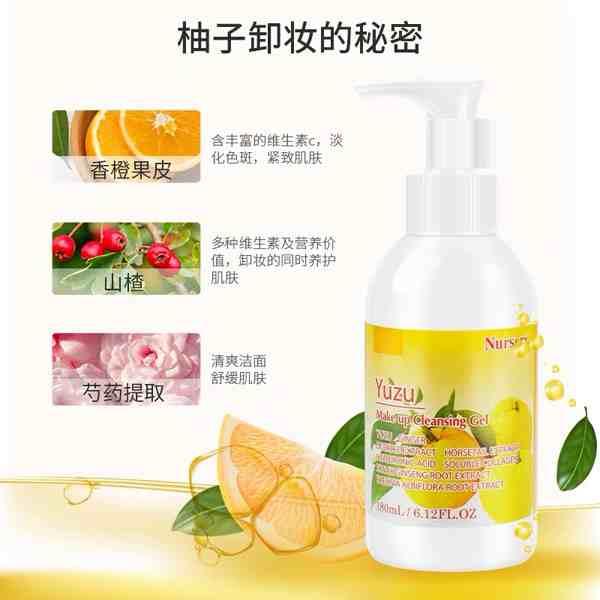 日本nursery柚子卸妆乳好用吗