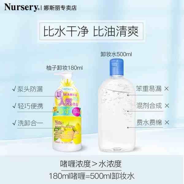 nursery柚子卸妆乳啫喱
