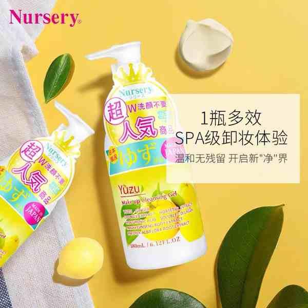 nursery柚子卸妆是什么牌子