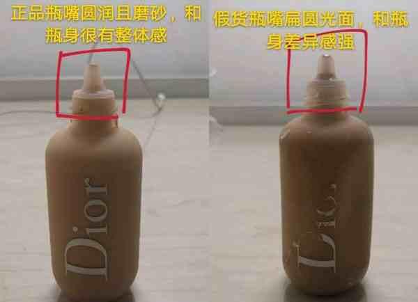 迪奧小奶瓶粉底液