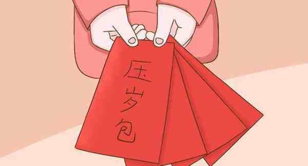 春节压岁钱的意义