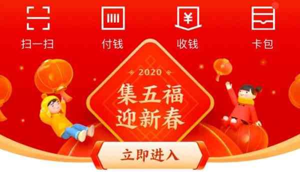 2020春节支付宝集福