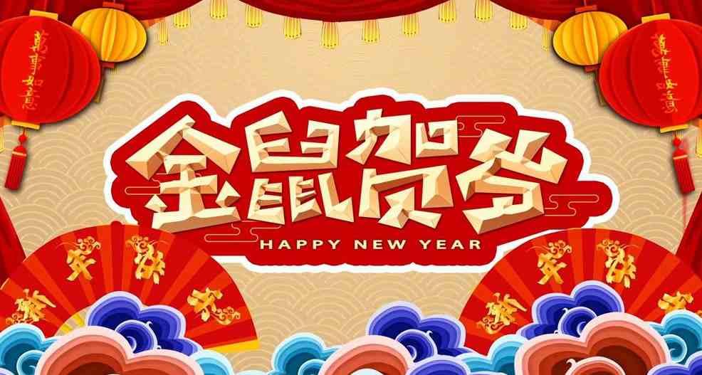 2020鼠年春节祝福语简短优美