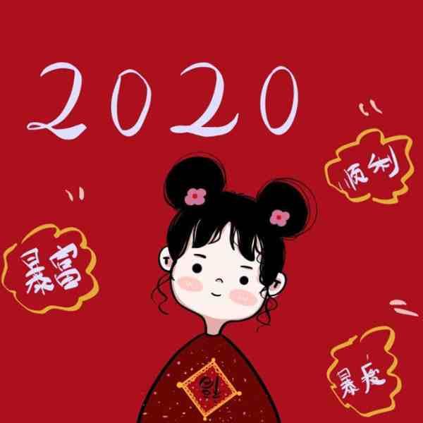 2020鼠年微信头像图片