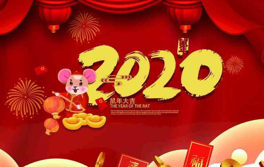 鼠年春节问候语和祝福语
