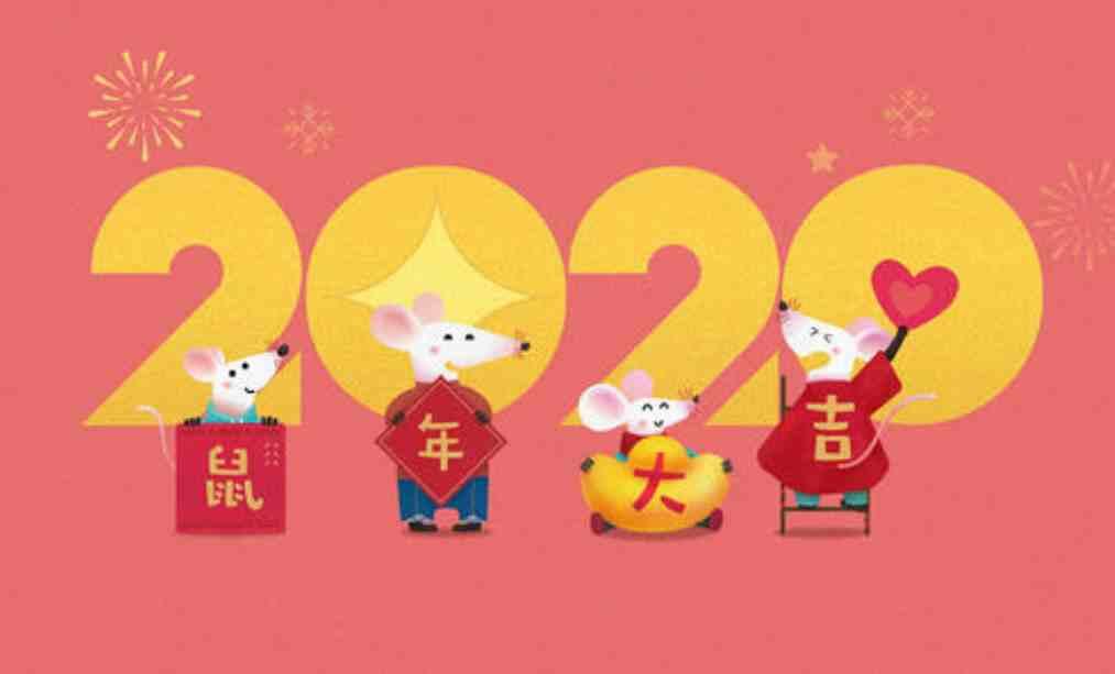 2020春节微信祝福语大全