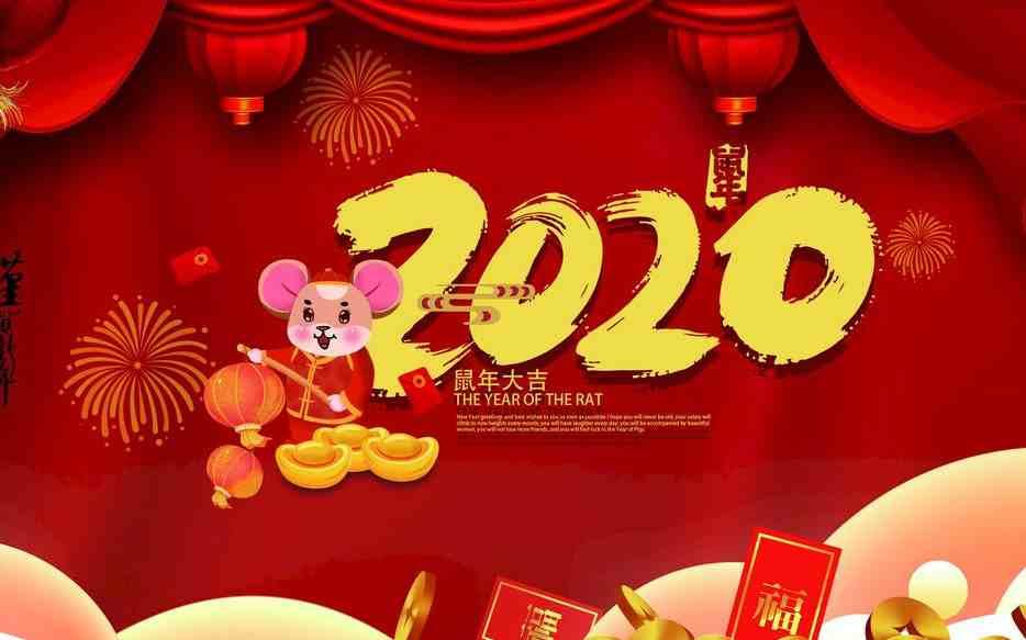 2020年春节如何调休