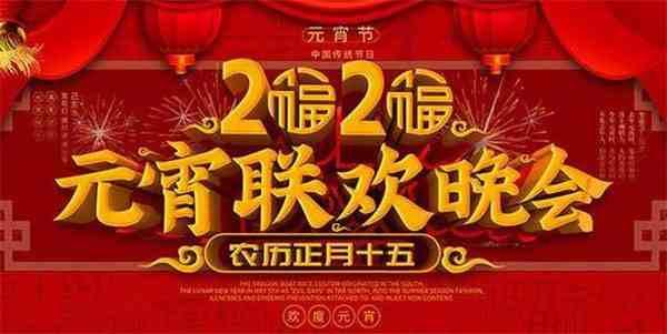 2020元宵节晚会节目单