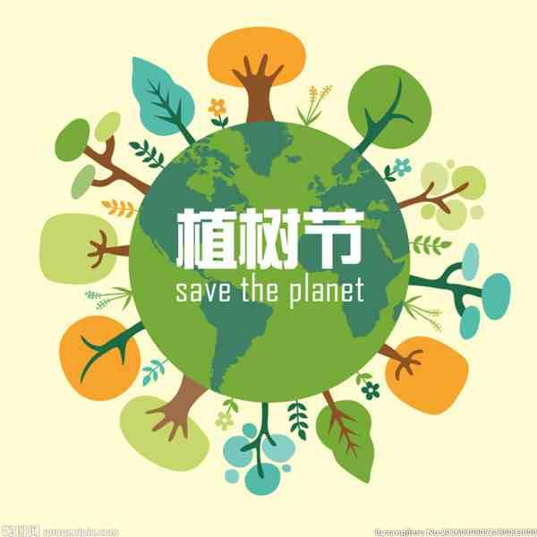 2020植树节宣传标语口号