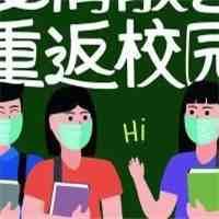 广东什么时候开学