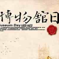 博物馆日是什么意思