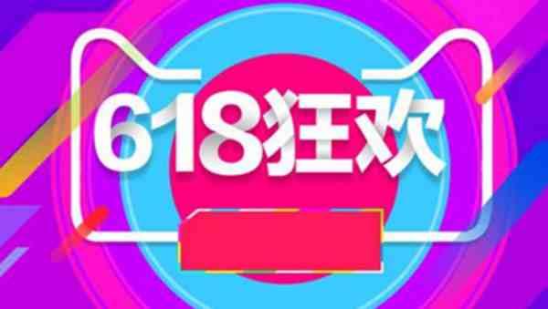 淘宝618