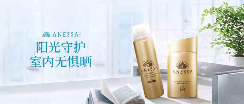 ANESSA安热沙官方旗舰店