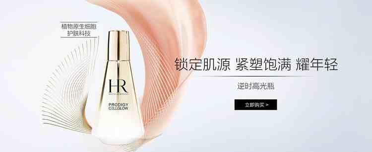 HR赫莲娜官方旗舰店