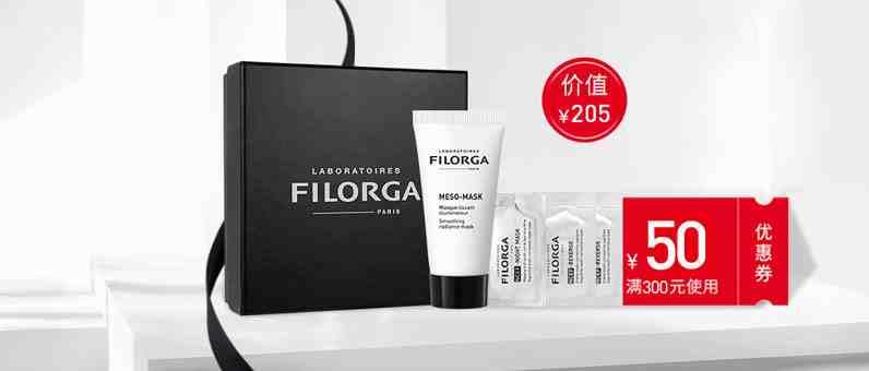 filorga旗舰店