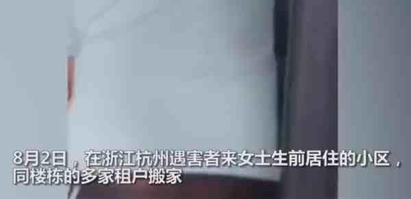 大批租户搬离杭州杀妻案公寓 作案手法太骇人纷纷撤离