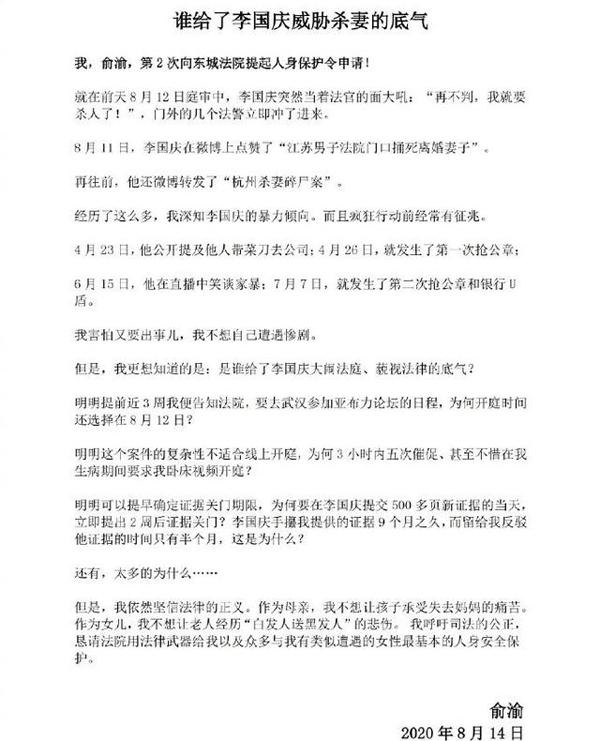 俞渝称李国庆威胁要杀妻 李国庆事件怎么回事怎么被踢出当当的