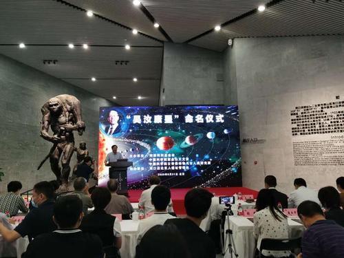 又一颗小行星以中国科学家命名,以中国科学家命名的小行星有那些-第3张图片-免单网