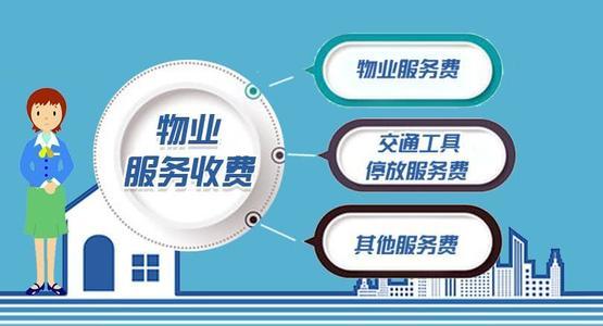 物业新规定2020年9月1日起开始实施,物业新规定9月1日起开始实施,物业管理新规2020九月一日起-第2张图片-免单网