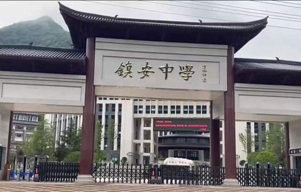 陕西镇安中学最新情况