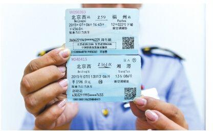 十一火车票今起开抢,十一火车票好抢么-第3张图片-免单网