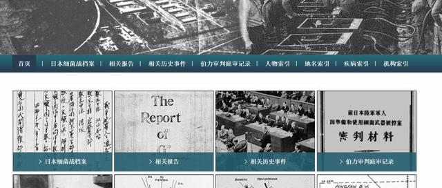 日本细菌战资源库向社会免费开放,日本细菌资源库免费开-第2张图片-免单网