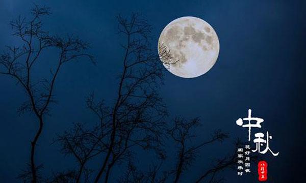 中秋节赏月寓意着什么,中秋节赏月的寓意简短-第1张图片-免单网
