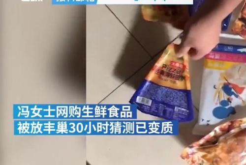 女子投诉生鲜快递被放丰巢30小时,生鲜快递坏了怎么赔偿-第1张图片-免单网