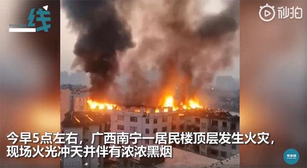 南宁一小区楼顶烧成火海,广西南宁一居民楼顶层发生火灾-第3张图片-免单网