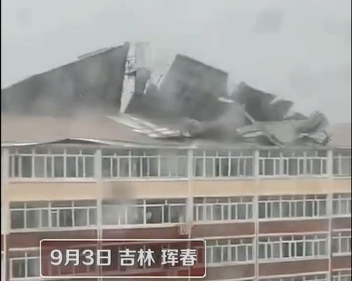 吉林珲春一房屋屋顶被台风掀翻,房屋屋顶被风刮怎么办-第1张图片-免单网