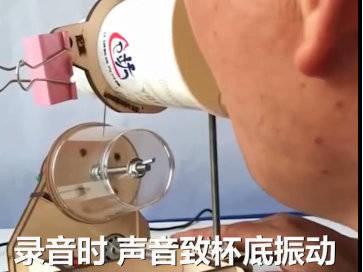 物理老师演示纸杯留声机走红,纸杯留声机工作原理-第2张图片-免单网