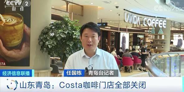 COSTA连锁咖啡店迎关店潮,青岛costa为什么关闭-第2张图片-免单网
