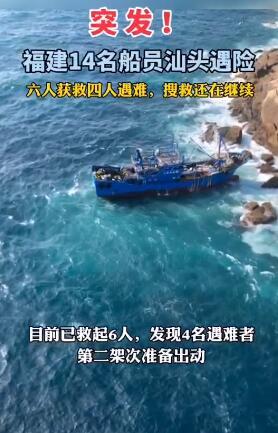 福建一渔船触礁