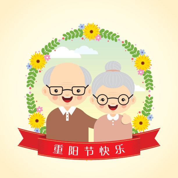 重阳节给老人送祝福的话,重阳节给老人的祝福语简短-第1张图片-免单网