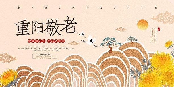 重阳节给老人送祝福的话,重阳节给老人的祝福语简短-第2张图片-免单网