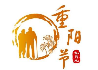 重阳节给老人送祝福的话,重阳节给老人的祝福语简短-第3张图片-免单网