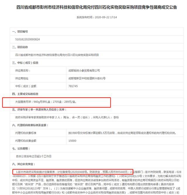 四川一政府部门78万采购月饼,四川彭州78万采购月饼-第1张图片-免单网