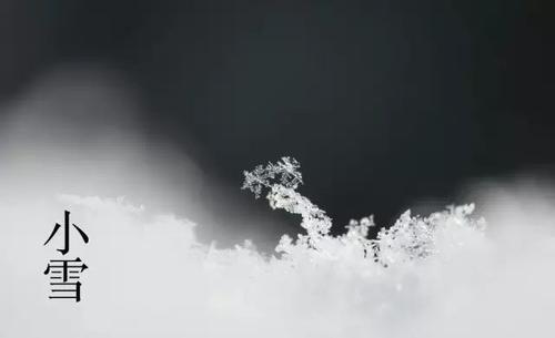 小雪节气的含义是什么,小雪节气是几月几号,小雪节气是什么时候