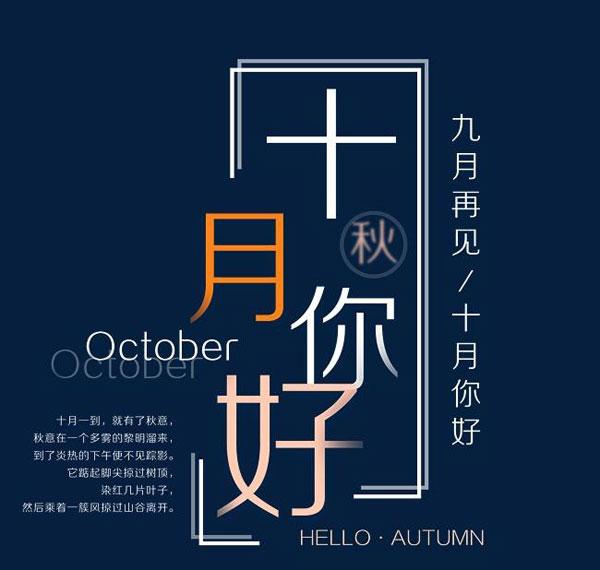 10月你好的说说,10月你好的句子-第2张图片-免单网